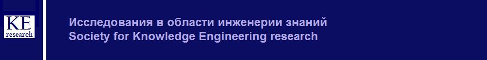 Исследования в области инженерии знаний